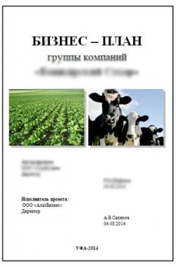 БИЗНЕС ПЛАН КФХ РАСТЕНИЕВОДСТВО СКАЧАТЬ БЕСПЛАТНО