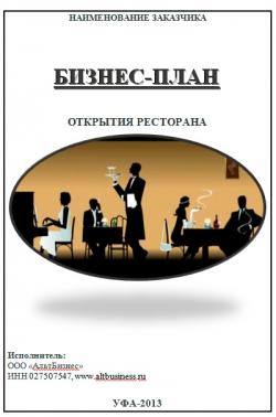 продаже составить бизнес план для открытия ресторана для себя